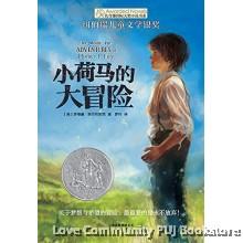 长青藤国际大奖小说书系:小荷马的大冒险