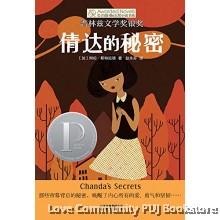 长青藤国际大奖小说书系:倩达的秘密
