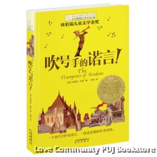 长青藤国际大奖小说书系:吹号手的诺言