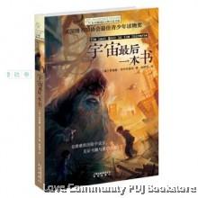 长青藤国际大奖小说书系:宇宙最后一本书