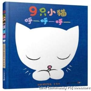 9只小猫呼——呼——呼——