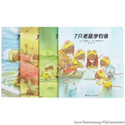7只老鼠 (全4册)