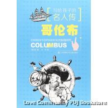 写给孩子的名人传-哥伦布与大航海时代