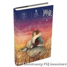 黑鹤动物小说:狮童