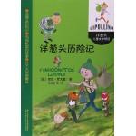 洋葱头儿童文学精选:洋葱头历险记