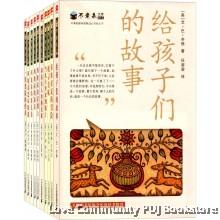 不老泉文库(第二辑021-020)