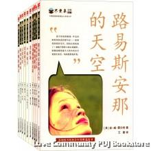 不老泉文库(第三辑021-030)