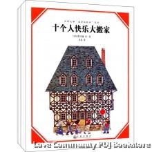 安野光雅绘本:十个人快乐大搬家(全5册)