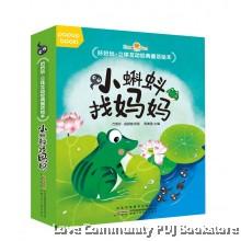 好好玩:立体互动经典童话绘本-小蝌蚪找妈妈