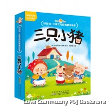 好好玩:立体互动经典童话绘本-三只小猪