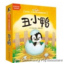 好好玩:立体互动经典童话绘本-丑小鸭