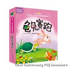 好好玩:立体互动经典童话绘本-龟兔赛跑