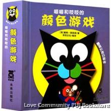 喵喵和吱吱的颜色游戏