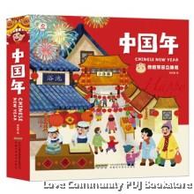 中国年-传统节日立体书