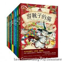 至美童话殿堂系列(10册)
