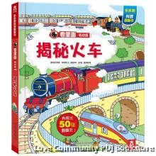 揭秘火车 (低幼版第三辑)