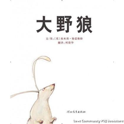 大野狼 (凯特•格林纳威大奖作品)