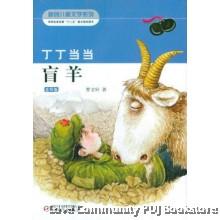 丁丁当当2:盲羊