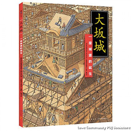 大阪城——一座城堡的诞生