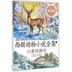 西顿动物小说全集 17:公鹿的脚印(彩绘版)