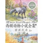 西顿动物小说全集 19.银狐托米(彩绘版)