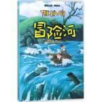 手斧男孩2 - 冒险河(新版)
