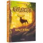 手斧男孩4 - 寻找鹿精灵(新版)