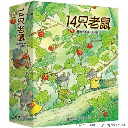 14只老鼠——图画书系列(全12册)