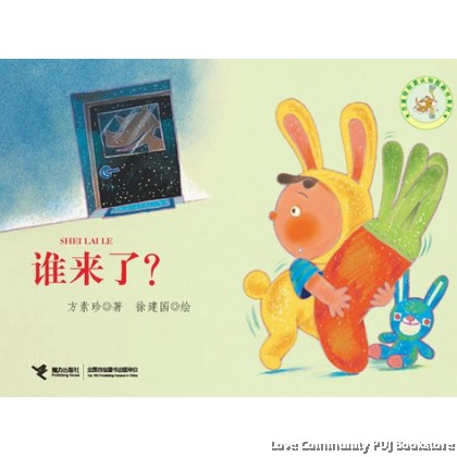 方素珍创意认知图画书系列:谁来了