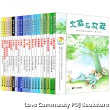 彩乌鸦中文原创系列(全20册)