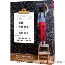 别让分数绑架你的孩子:心理教育家写给父母关于教养的33张处方笺