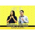 """623槟岛:陈诗蓉讲师和郭史光宏老师""""多元评估与儿童文学""""专题讲座"""