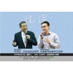 """622怡保:郭史光宏老师和黄先炳博士""""多元评估与语文学习""""专题讲座"""