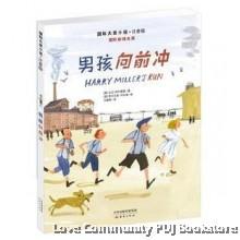 国际大奖小说·注音版:男孩向前冲