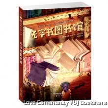 国际大奖小说:无字书图书馆