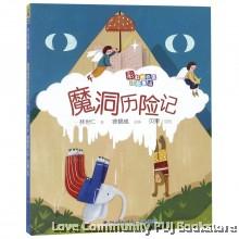 魔洞历险记/彩虹桥名家注音童话