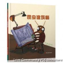 国际大奖绘本:昆虫建筑师