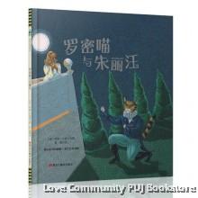 国际大奖绘本:罗密喵与朱丽汪