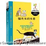 洋葱头儿童文学精选:猫先生的生意