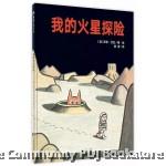 魔法象·图画书王国:我的火星探险