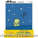 爱思考的青蛙——夜晚从哪里来?