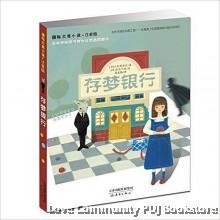 国际大奖小说·注音版:存梦银行