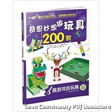 奇思妙想做玩具200款