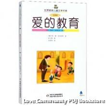 世界畅销儿童文学名著- 爱的教育(徐力源译/ 沈苑苑绘)