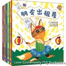 狼和狐狸好友养成记(共10册)