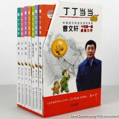 丁丁当当系列图书(全7册)