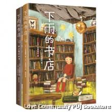 下雨的书店(2册)