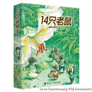 14只老鼠图画书系列 (7-12)