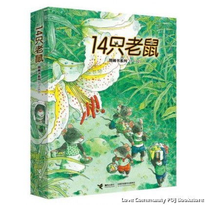 14只老鼠图画书系列(7-12)
