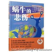 新美南吉童话绘本1:蜗牛的悲伤